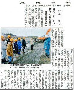 東奥日報20120208